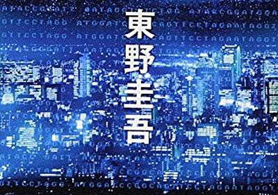 Amazon.co.jp: プラチナデータ (幻冬舎文庫): 東野圭吾: Books