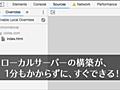 Chromeデベロッパーツールの機能が、すごく簡単で便利!ローカルサーバーを1分もかからずにすぐ構築できる | コリス