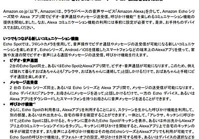 Amazon Echoの音声通話やボイスメッセージ、日本でも利用可能に Echo Spotはビデオ通話も - ITmedia NEWS