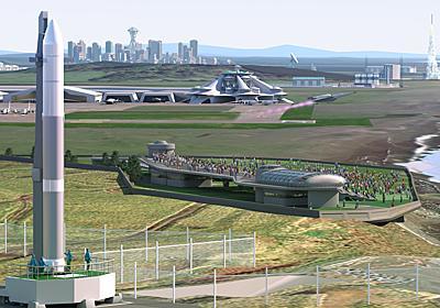 日本の田舎が世界の「ハブ」に。国内で続々と整備が進む「宇宙港」とは?