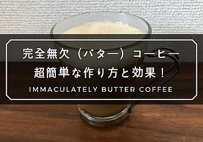 完全無欠(バター)コーヒーの超簡単な作り方と効果書いてく!【費用・コスト・ダイエット】 - なっログ!