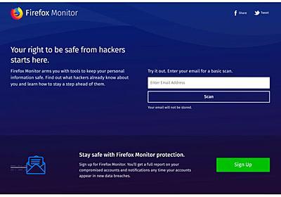 メアドを入力すると、流出被害に遭っているかが分かる Mozillaが無料のチェックサービス - ITmedia エンタープライズ