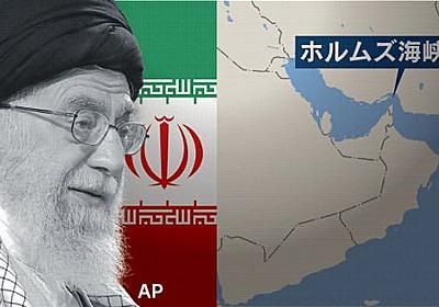 イラン、ホルムズ海峡で英タンカー拿捕 英が緊急会合  :日本経済新聞