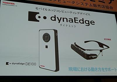 東芝、ポケットに入る重量310gのWindows 10端末「dynaEdge」 ~連携するARグラスも同時展開 - PC Watch