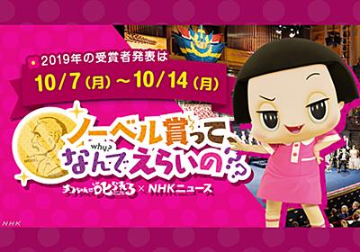 チコちゃん×NHKニュース ノーベル賞ってなんでえらいの?|NHK NEWS WEB