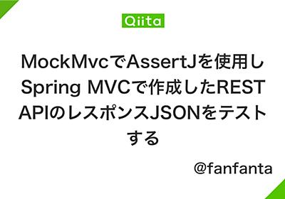 MockMvcでAssertJを使用しSpring MVCで作成したREST APIのレスポンスJSONをテストする - Qiita