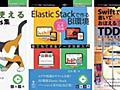 「技術書典シリーズ」33タイトルが6割引、11月15日まで「Kindle本大幅値下げセール」実施中 - INTERNET Watch