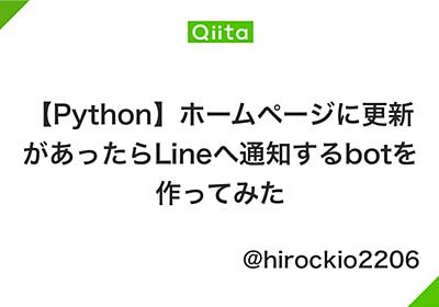 【Python】ホームページに更新があったらLineへ通知するbotを作ってみた - Qiita