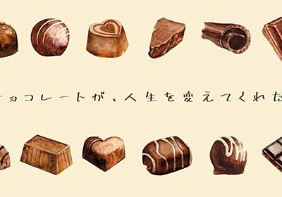 普通の会社員が毎日「チョコレート」を食べ続けて100万円以上投資したら、人生が変わった話   マネ会
