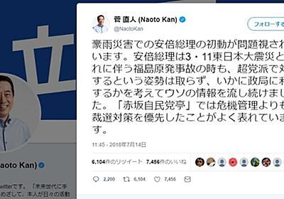 菅直人、総理だった記憶を消去「安倍総理は東日本大震災の時も超党派で対処せず」その時の総理はお前だ! | KSL-Live!