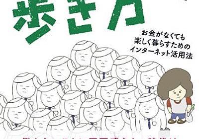 Amazon.co.jp: ニートの歩き方 ――お金がなくても楽しく暮らすためのインターネット活用法: pha: 本