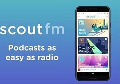 Apple、ポッドキャストのラジオ局を作る「Scout FM」を買収 - ITmedia NEWS