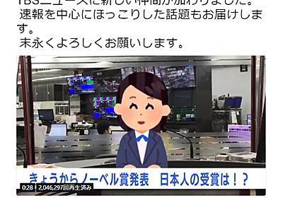 TBS「いらすとや」キャスター開発の裏側、深津貴之さんが明かす 「圧倒的な存在強度」「ディストピア作りたいわけではない」 - ITmedia NEWS