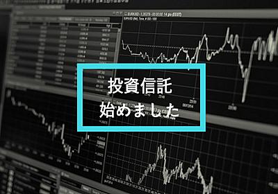 【3000円投資】ミニマリストが投資信託を始めようと思っています - ゆとり男とミニマリストの融合ブログ