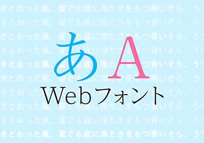 商用利用可能!高品質なオススメ日本語Webフォント10選(無料フォント多数)