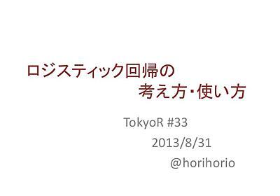 ロジスティック回帰の考え方・使い方 - TokyoR #33