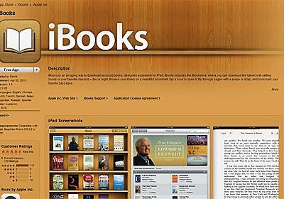Apple、1月末に新自主出版プログラムを立ち上げ - ITmedia eBook USER