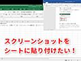 【Excel効率化】スクリーンショットの撮影→挿入をエクセルだけで!画像入りの操作手順書をすばやく作成するテク - いまさら聞けないExcelの使い方講座 - 窓の杜