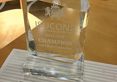 #isucon2 で優勝してきました - 酒日記 はてな支店