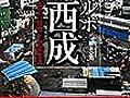 【書評】まさに「秘境での生活」『ルポ西成 七十八日間ドヤ街生活』 - Under the roof