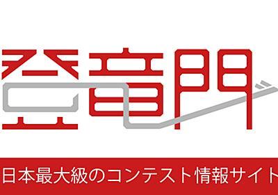 コンテスト 公募 コンペ アワード コンクールの[登竜門] JDN運営