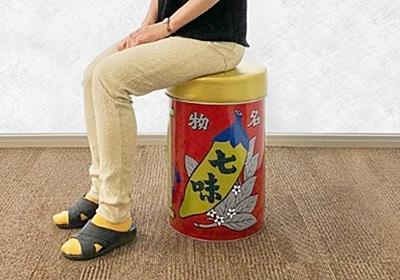 七味缶に、座ろう 八幡屋礒五郎「七味唐からし」を大きくして座面を付けたイスが登場 - ねとらぼ