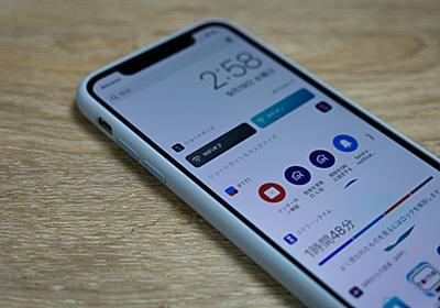 iOS 12から配信された「ショートカット」アプリでiPhoneのWiFiオフボタンをウィジェットに追加する方法