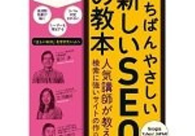 こんなに書いて大丈夫?2014年現在のSEOが超わかりやすく説明された「いちばんやさしい新しいSEOの教本」を読みました! | 男子ハック