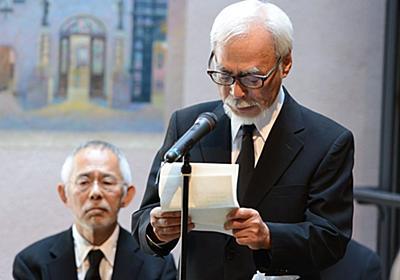 高畑勲さん「お別れ会」 宮崎駿監督は声を詰まらせながら、亡き盟友を偲んだ(追悼文全文) | ハフポスト