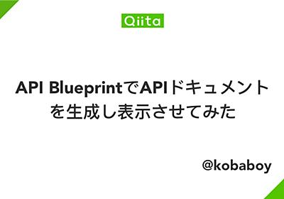 API BlueprintでAPIドキュメントを生成し表示させてみた - Qiita