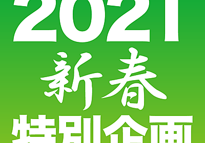 2021年のウェブ標準とブラウザ:新春特別企画|gihyo.jp … 技術評論社