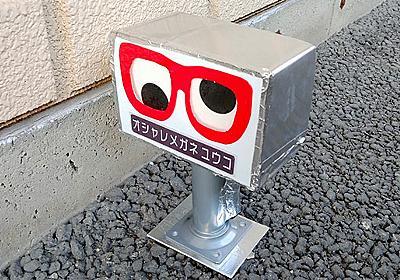眼鏡屋さんの目玉が回る看板を思い出したので作った :: デイリーポータルZ
