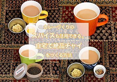 カレーづくりのスパイスも活用できる。1万杯のチャイを飲んだ男が教える、自宅で絶品チャイをつくる方法 - ソレドコ