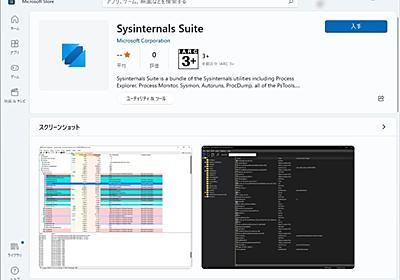 「Windows Sysinternals」が25周年、Microsoft Store/wingetで手軽に導入できるように/Microsoftが提供するITプロ向けのシステム・アプリ分析、トラブルシューティングツール