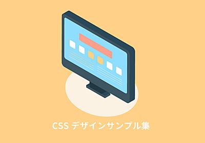 コピペで使えるCSSデザインサンプル集(Web用コード250個以上まとめ)