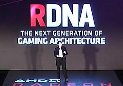 西川善司の3DGE:AMD基調講演レポート〜新Ryzenのトップモデルは12C24T対応で価格は500ドル,新GPUのNaviはリアルタイムレイトレーシング対応か - 4Gamer.net