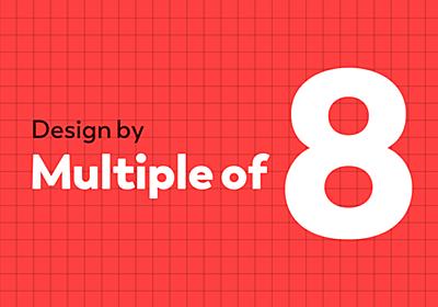 8の倍数ルールでデザインする理由とメリット・デメリット | Blog | YUYA KINOSHITA