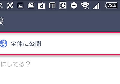 LINE「全体に公開」設定にしてタイムラインに「共有」ボタンを表示する方法 | LINEの仕組み