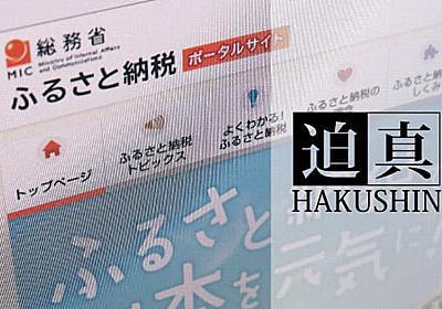 ふるさと納税 宴の後(1)「寄付集めは悪いこと?」  :日本経済新聞