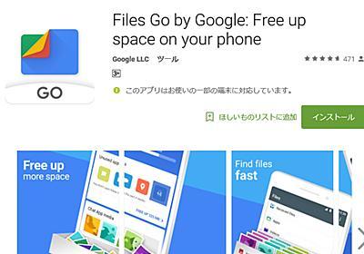 Google、ファイル管理アプリ「Files Go」正式版を日本を含む世界で公開 - ITmedia NEWS