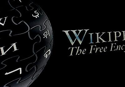 ウィキペディア閲覧の時間浪費、人生の1%に 専門家が警鐘