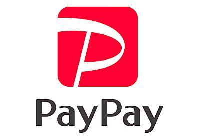 PayPay、本人確認情報の更新を呼びかけ――手続きない場合は一部機能停止も - ケータイ Watch