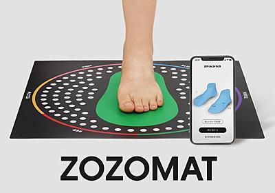 """足の3Dサイズを計測「ZOZOMAT」登場 甲高・外反母趾など考慮、試着なしで""""ピッタリの靴""""提案へ - ITmedia NEWS"""