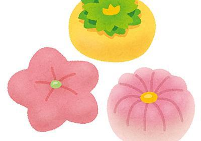 若年層の和菓子離れ 「和菓子を週に数回食べる」は約2割 「ぎゅうひ」を知ってる10代は24% - ねとらぼ