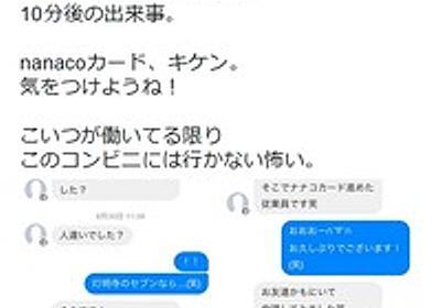 痛いニュース(ノ∀`) : セブンイレブン店員が女性客にnanacoカードを薦める → 10分後にFacebookで友達申請しナンパ - ライブドアブログ