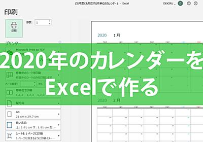 【エクセル時短】超カンタン! 2019年のカレンダーをExcelのテンプレートを使って作る | できるネット