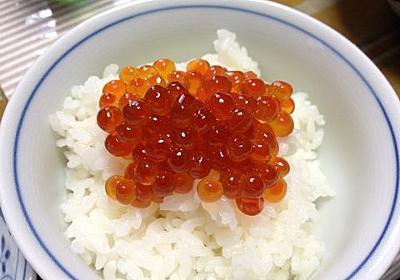 今日の美味しい一枚:イクラご飯とイクラパスタ: 小樽で家庭料理