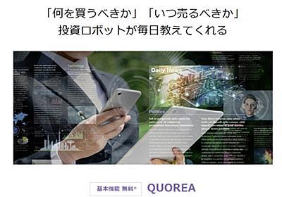 初期費用なし!誰でも使える仮想通貨自動売買BOT「QUOREA」 - 今日から仮想通貨やってみる!