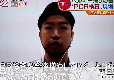 コロナ報道で訂正続発 増える現場負担、厳しくなる視線:朝日新聞デジタル