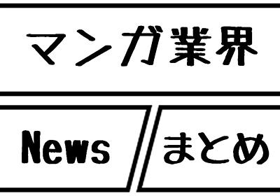 上半期電子コミック前年比25%増!など|マンガ業界Newsまとめ 7/29-011|菊池健@マンガの助っ人マスケット|note